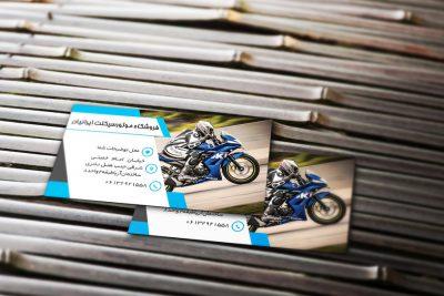کارت ویزیت فروش موتور سیکلت
