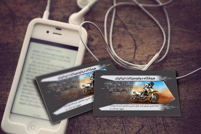 کارت ویزیت لایه باز فروشگاه موتور سیکلت