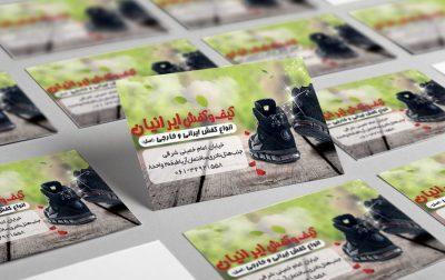 کارت ویزیت کیف و کفش فروشی