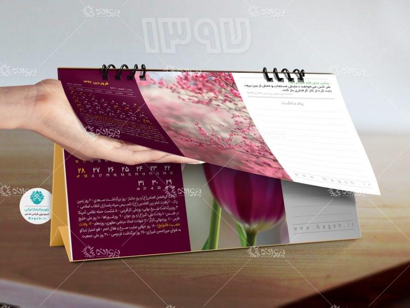 تقویم رومیزی لایه باز 97 – طرح 4