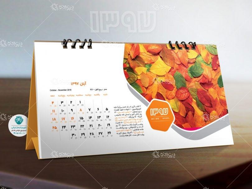 تقویم رومیزی لایه باز 97 - طرح 1