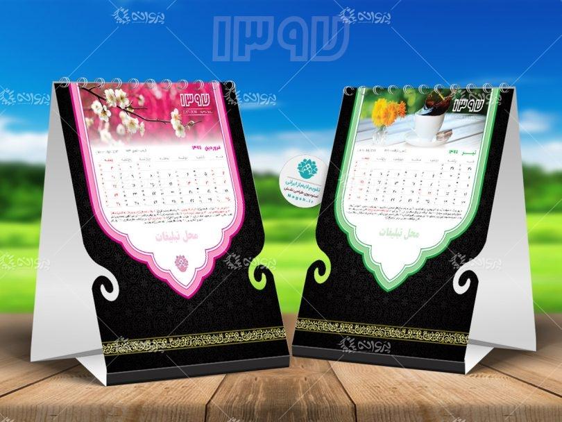 تقویم رومیزی لایه باز 97 - طرح 2