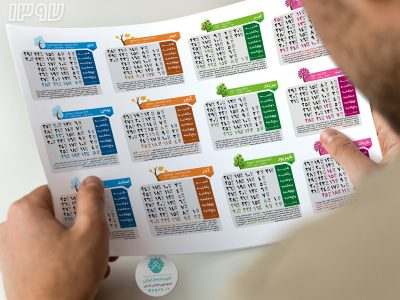 تقویم لایه باز سال 97 - نوع 2