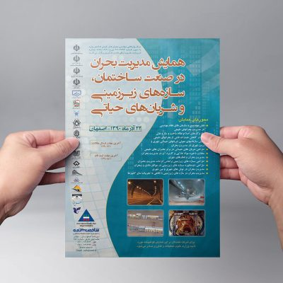 طرح لایه باز پوستر تبلیغاتی همایش