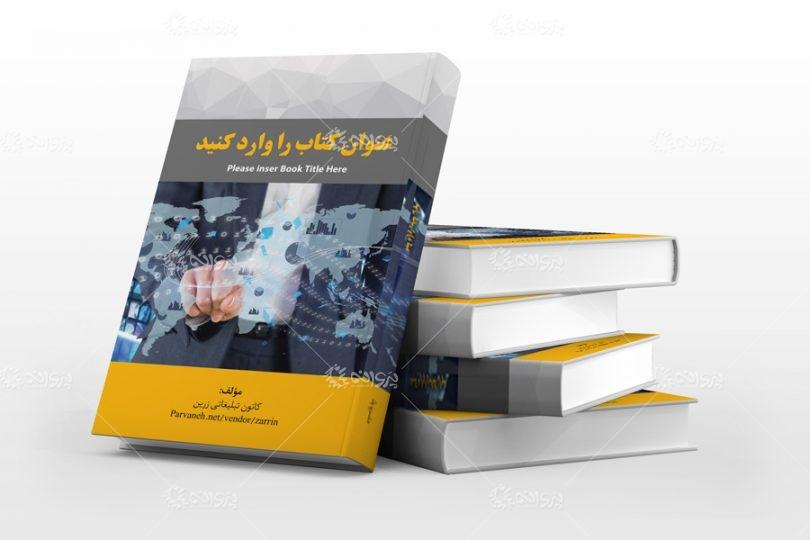 جلد کتاب علمی و دانشگاهی