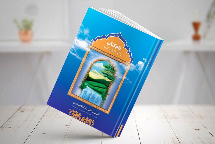 طرح جلد کتاب مذهبی