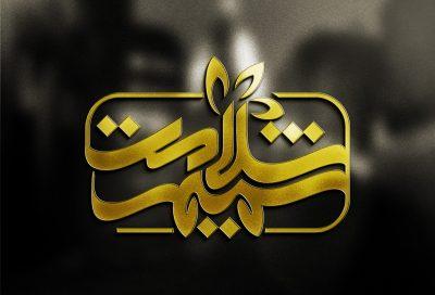 دانلود موکاپ لوگوی طلایی