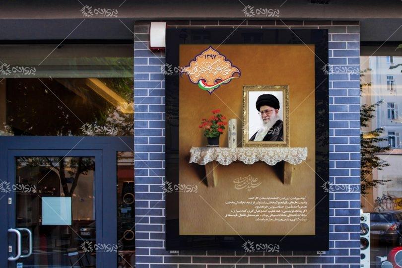 بنر لایه باز شعار سال 97 سال حمایت از کالای ایرانی