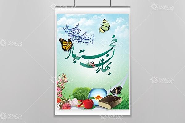 بنر لایه باز تبریک عید نوروز