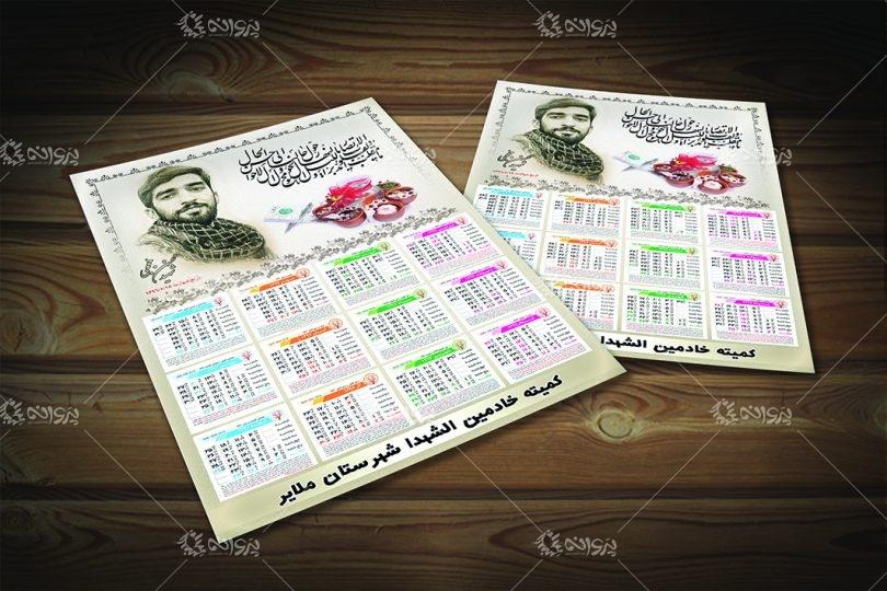تقویم مذهبی 1397 - محسن حججی