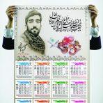 تقویم لایه باز1397مذهبی-شهید محسن حججی مدافع حرم