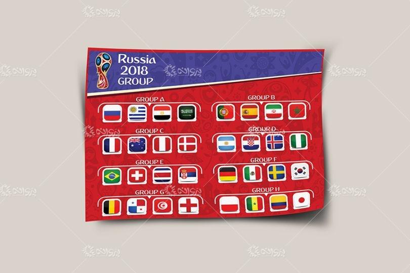 دانلود تراکت لایه باز گروه بندی جام جهانی 2018 روسیه