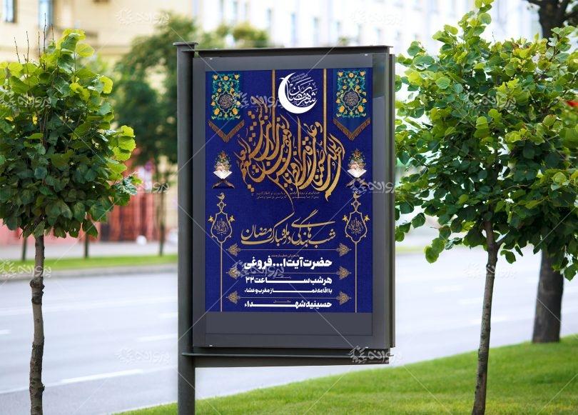 دانلود طرح لایه باز اطلاعیه ماه مبارک رمضان