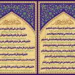 دانلود بنر لایه باز دعاهای ماه مبارک رمضان