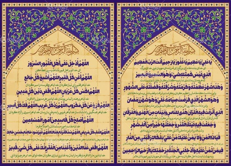 دانلود طرح لایه باز بنر دعاهای ماه مبارک رمضان