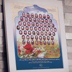دانلود طرح پوستر لایه باز یادوار ه شهدا -شماره3