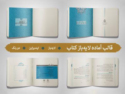قالب لایهباز صفحهآرایی کتاب در سایز رقعی و خشتی