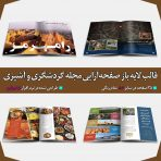 قالب آماده صفحهآرایی مجله گردشگری و آشپزی