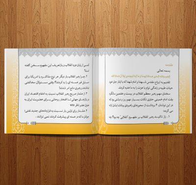 قالب صفحه آرایی کتاب (طرح صدرا)