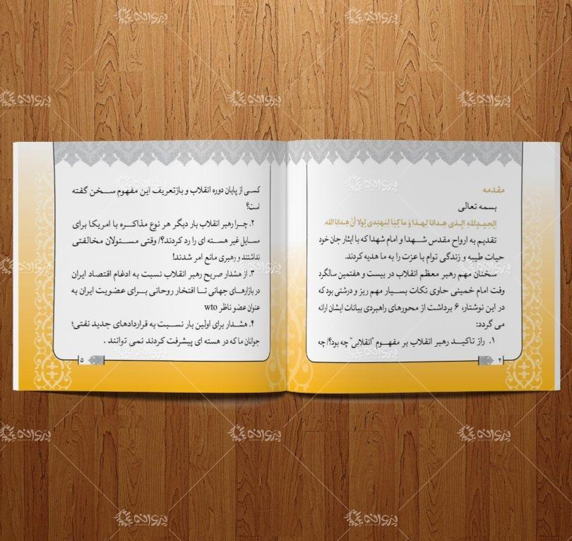 قالب صفحه آرایی کتاب