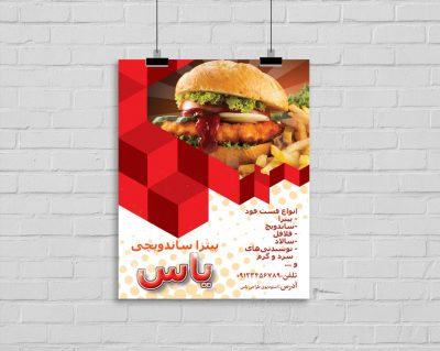 تراکت تبلیغاتی ساندویچی