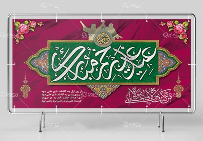 بنر پشت سن عید غدیر