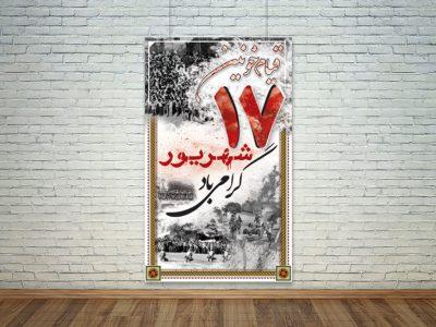 طرح قیام 17 شهریور 57 - لایه باز