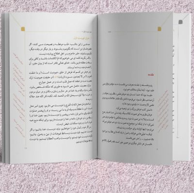 قالب آماده کتاب خاطرات سرداران شهید