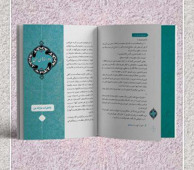 قالب لایه باز صفحه آرایی کتاب خاطرات