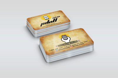 کارت ویزیت کاملا لایه باز موبایل فروشی