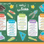 برنامه هفتگی مدارس