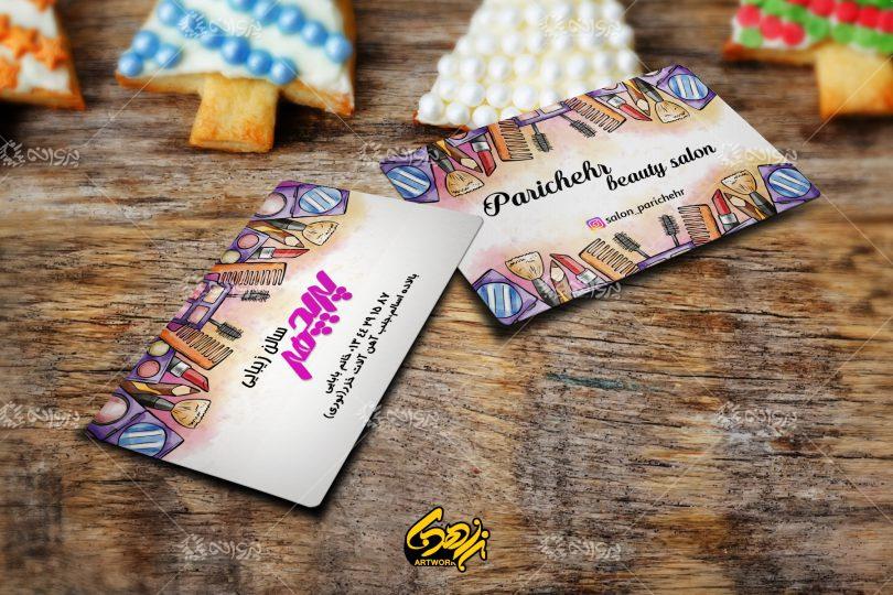 دانلود کارت ویزیت لایه باز آرایشگاه زنانه کاملا لایه باز و حاوی فایل psd به صورت مجاز پشت و جلوی کارت اماده برای چاپ و تنظیم رنگ شده
