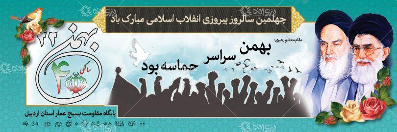 بنر لایه باز چهلمین سالگرد پیروزی انقلاب