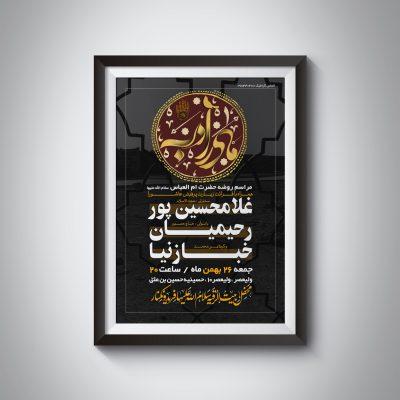 طرح لایه باز پوستر تبلیغاتی وفات حضرت ام البنین