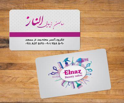 کارت ویزیت لایه باز برای آرایشگاه زنانه