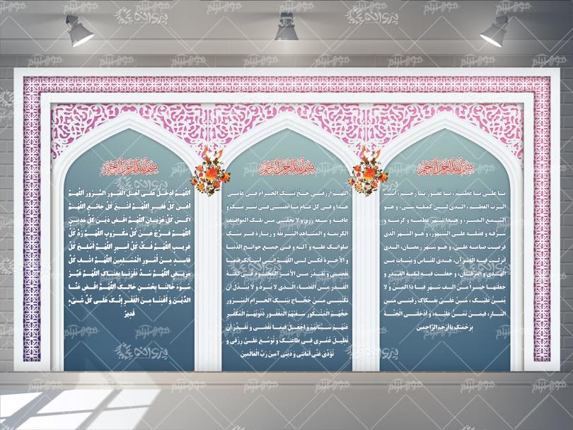 طرح لایه باز بنر دعاهای ماه رمضان