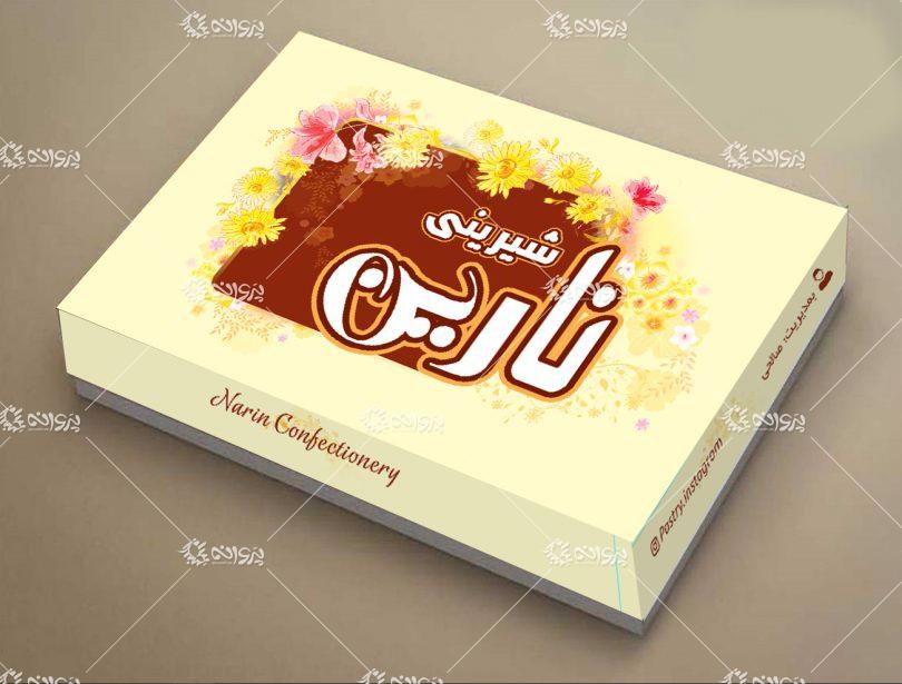 طرح جعبه شیرینی لایه باز دو رنگ