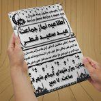 تراکت سیاه سفید ریسوگراف نماز جماعت عید فطر