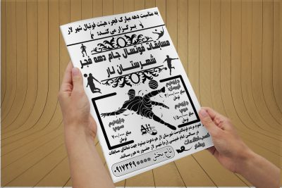 تراکت سیاه سفید ریسوگراف مسابقات فوتسال