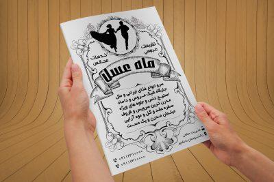 تراکت سیاه سفید ریسوگراف تشریفات عروسی
