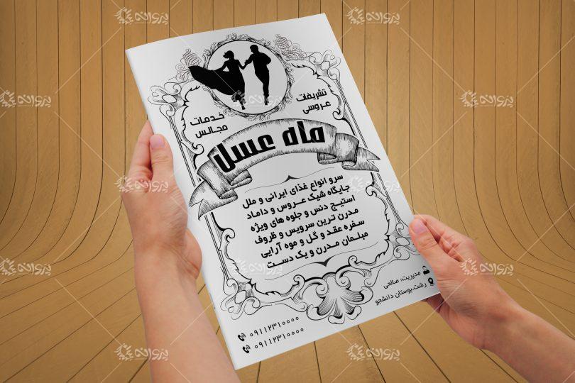 ریسوگراف تشریفات عروسی
