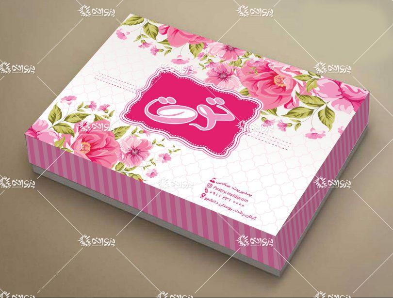 طرح لایه باز جعبه شیرینی