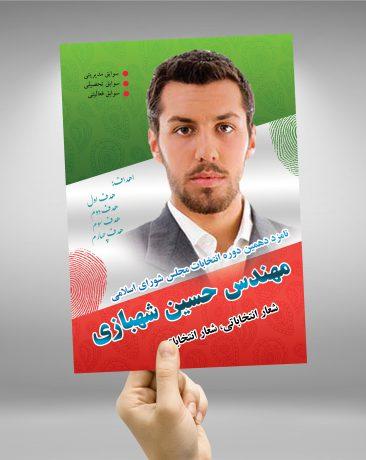 پوستر لایه باز انتخابات مجلس شورای اسلامی