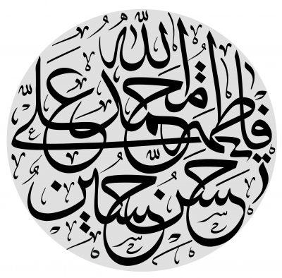 فایل وکتور pdf پنج تن آل عبا