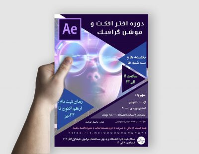 پوستر کلاس آموزش افتر افکت و موشن گرافیک