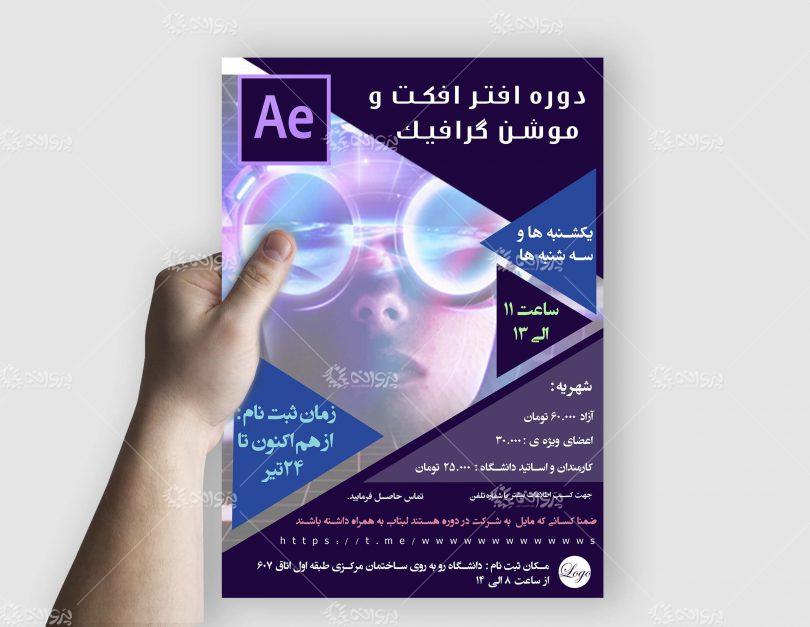 پوستر لایه باز کلاس آموزشی