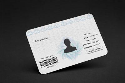 فایل لایه باز کارت شناسایی