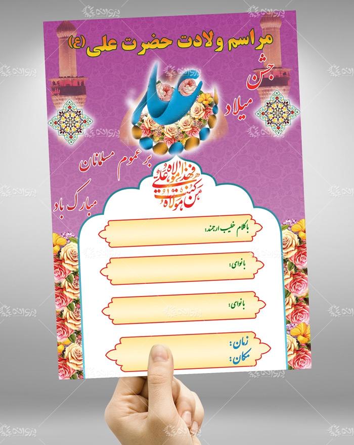 دانلود پوستر وبنر لایه باز میلاد امام علی(ع)