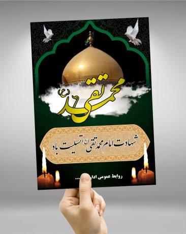 پوستر و بنر لایه باز تسلیت شهادت امام محمد تقی (ع)