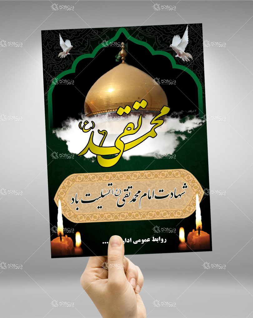 (ع)دانلود بنر و پوستر لابهباز تسلیت شهادت امام محمد تقی
